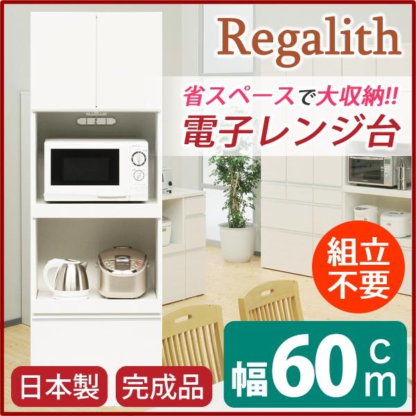 ハイレンジボード 幅60cm 二口コンセント/スライドテーブル付き 日本製 ホワイト(白) 【完成品】【代引不可】