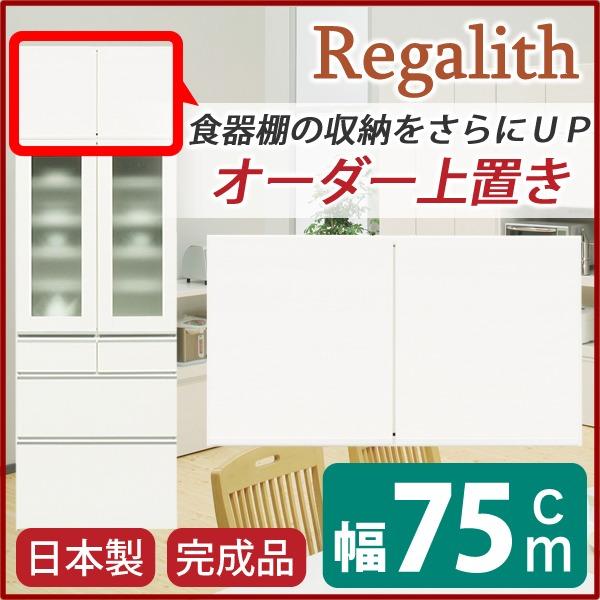 上置き(ダイニングボード/レンジボード用戸棚) 幅75cm 日本製 ホワイト(白) 【完成品】【代引不可】