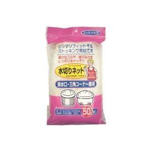(業務用100セット) 日本箸 水切りネット兼用ストッキングタイプ50枚 ×100セット
