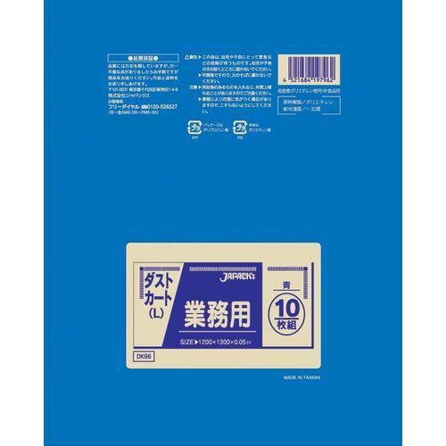 ジャパックス 業務用ダストカート用ポリ袋L(150L) (100枚入) DK96 青 KPL2101【送料無料】