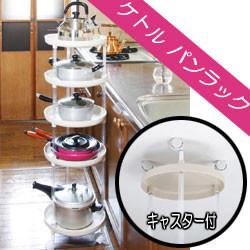ケトルパンラック 5段【送料無料】【S1】