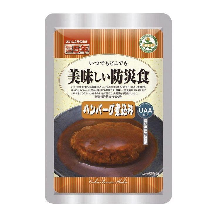UAA食品美味しい防災食 ハンバーグ煮込み 50食 【返品・キャンセル不可】(代引不可)【送料無料】