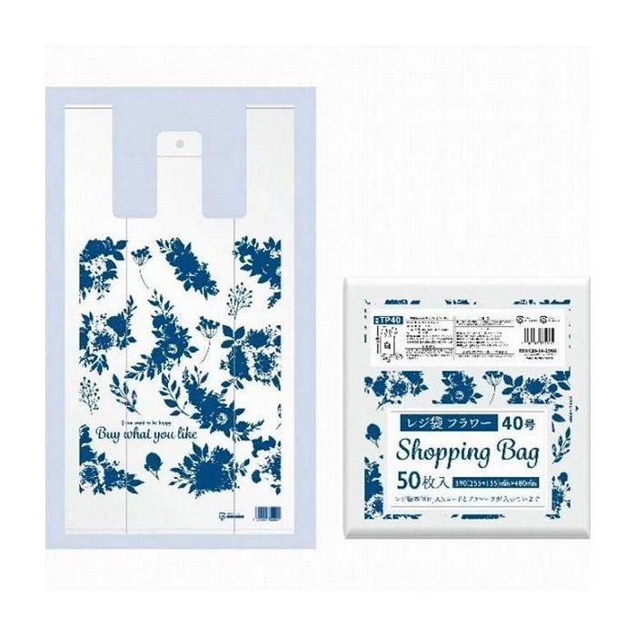 ハウスホールドジャパン TP40レジ袋フラワー柄入40号50枚 お買い得 日用品 雑貨品 美品 代引不可 日用消耗品