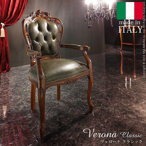 ヴェローナクラシック 革張り肘付きチェア イタリア 家具 ヨーロピアン アンティーク風(代引き不可)