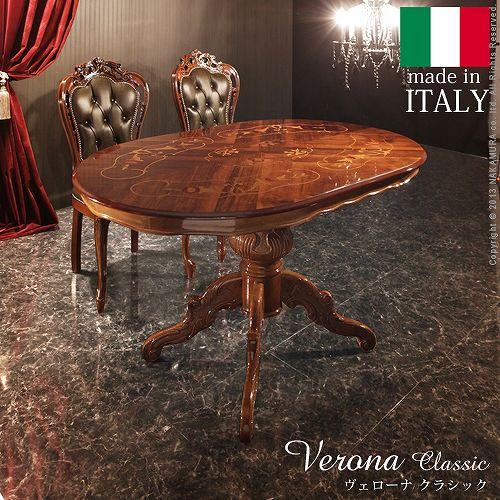 ヴェローナクラシック ダイニングテーブル 幅135cm イタリア 家具 ヨーロピアン アンティーク風(代引き不可)【送料無料】