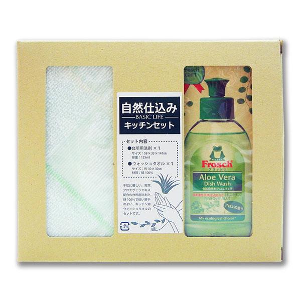 自然仕込み・キッチンセット (日本製) /120点入り(代引き不可)