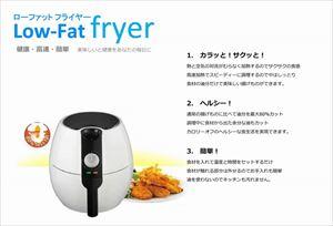 ローファットフライヤー 【Low-Fat fryer】SY-020S SY-020S(ホワイト)/4点入り(代引き不可)