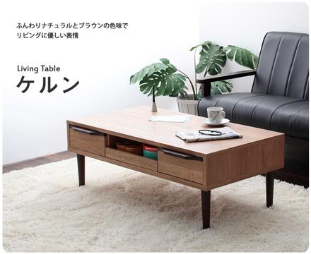 リビングテーブル テーブル 木製 リビング ケルン(代引き不可)【送料無料】