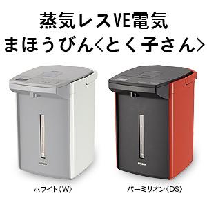 タイガー魔法瓶 電気ポット (3.0L) PIJ-A300-W ホワイト【送料無料】