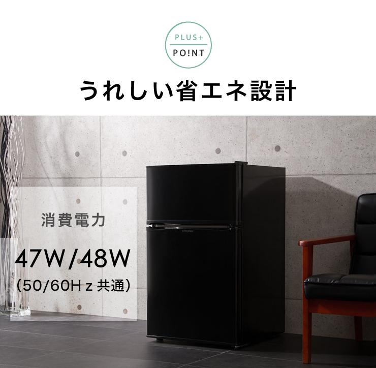 2ドア冷蔵庫 90L 冷凍冷蔵 SP-90L2-WH ホワイト 白 ブラック 黒 ダークウッド 茶 冷凍庫 省エネ 左右 両開き 1人暮らし simplus シンプラス(代引不可)