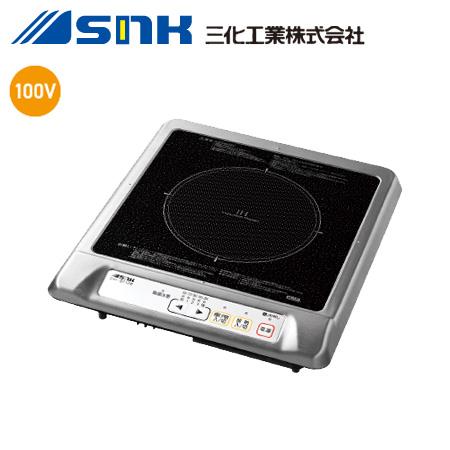 三化工業 1口IHヒーター SIHB113B クッキングヒーター【送料無料】