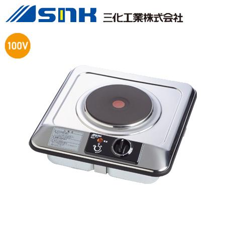 三化工業 ミニキッチン用電気 1口コンロ SPH131S プレートヒーター【送料無料】