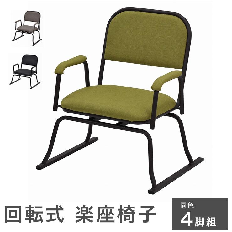 回転式 楽座椅子 座椅子 4個セット 同色4脚セット 椅子 回転いす イス スタッキングチェア チェア 肘付き アーム付き シンプル(代引不可)【送料無料】