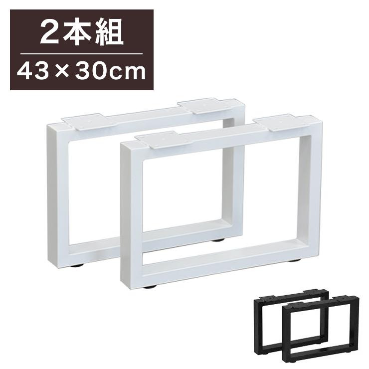 送料無料 金属角枠脚 ロータイプ 2本組 幅43cm 高さ30cm テーブル 天板 組立 シンプル 代引不可 DIYテーブル いつでも送料無料 DIY ダイニングテーブル 返品不可 カフェテーブル 組み合わせ自由 テーブルキッツ おしゃれ