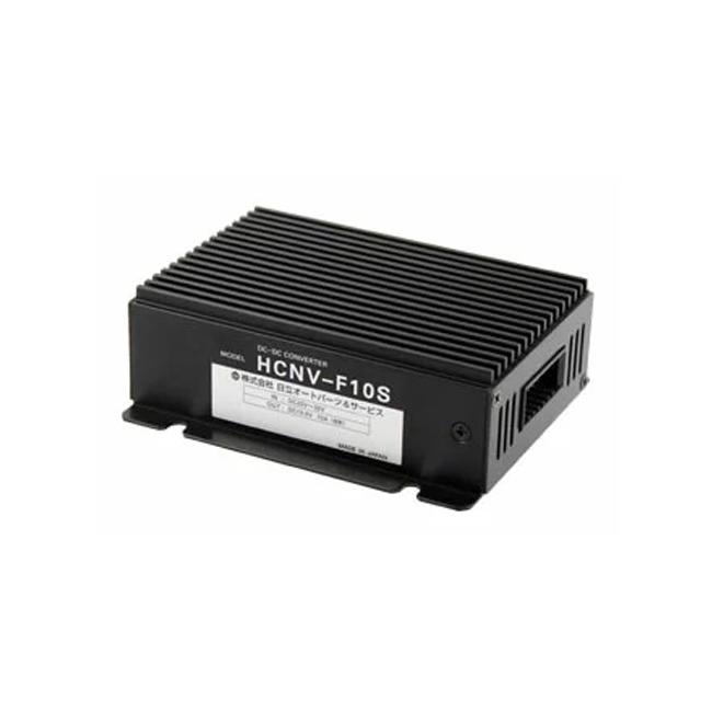 日立オート&サービス DC/DCコンバーター HCNV-F10S(代引不可)【送料無料】