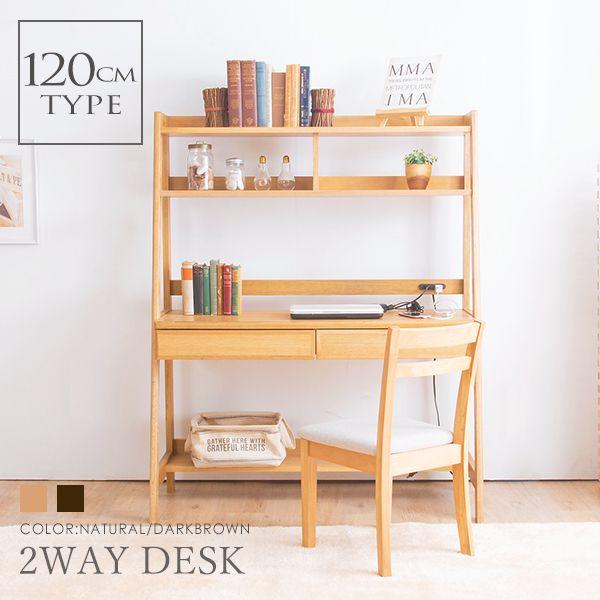 2wayパソコンデスク 幅120cm ガレア 収納棚付き 引き出し付き 天然木 木製デスク ワークデスク PCデスク 机 デスク テレビ台(代引不可)【送料無料】
