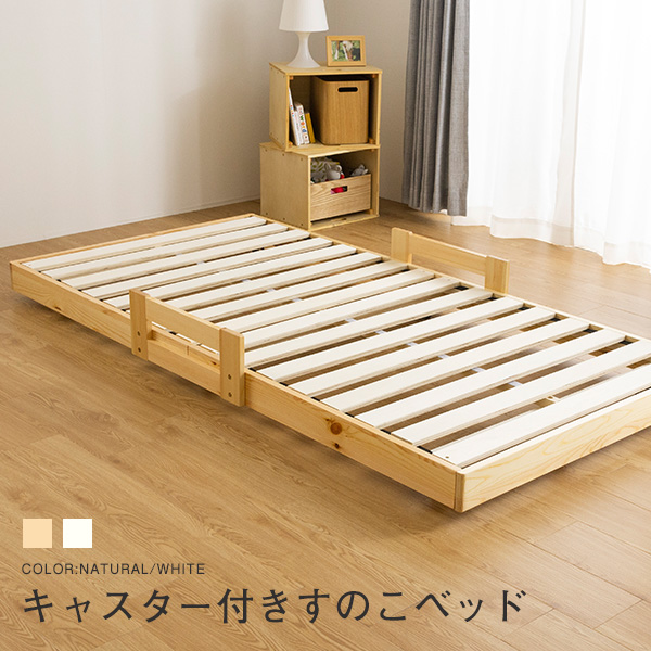 すのこベッド リーフ 子ベッド シングル 頑丈 シンプル 天然木フレーム キャスター付き 子ベッド すのこ 木製(代引不可)【送料無料】