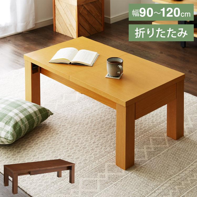 センターテーブル 伸張式 伸張式リビングテーブル 幅90cm 3段階幅調節 リビングテーブル ローテーブル(代引不可)【送料無料】