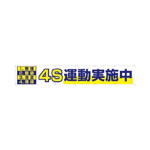 つくし 大型横幕 「4S運動実施中」 ヒモ付き 691(代引き不可)【送料無料】