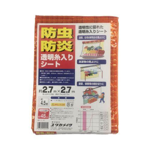 ユタカ シート 防虫・防炎透明糸入シート 2.7m×2.7m オレンジ B157(代引き不可)