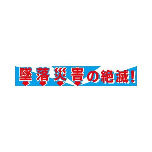 グリーンクロス 大型よこ幕 BC―1 墜落災害の絶滅 1148010101(代引き不可)