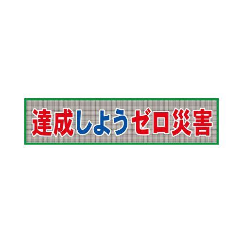 グリーンクロス メッシュ横断幕 MO―7 達成しようゼロ災害 1148020207(代引き不可)【送料無料】