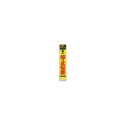 仙台銘板 PXスリムカンバン 蛍光黄色高輝度HYS-04 停止位置 鉄枠付き 2362040(代引き不可)【送料無料】