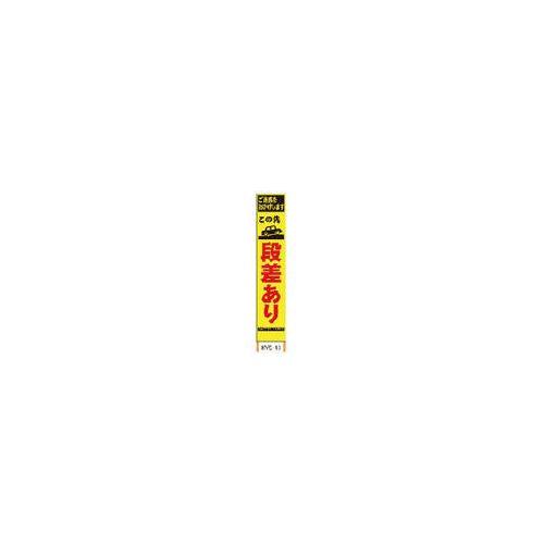 仙台銘板 PXスリムカンバン 蛍光黄色高輝度HYS-13 段差あり 鉄枠付き 2362130(代引き不可)【送料無料】