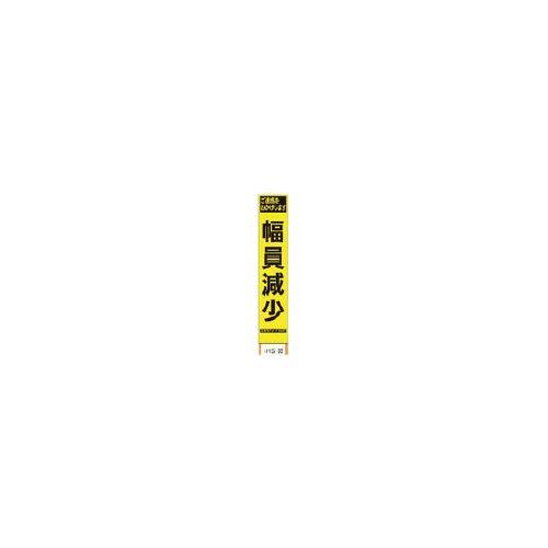 仙台銘板 PXスリムカンバン 蛍光黄色高輝度HYS-60 幅員減少 鉄枠付き 2362600(代引き不可)【送料無料】