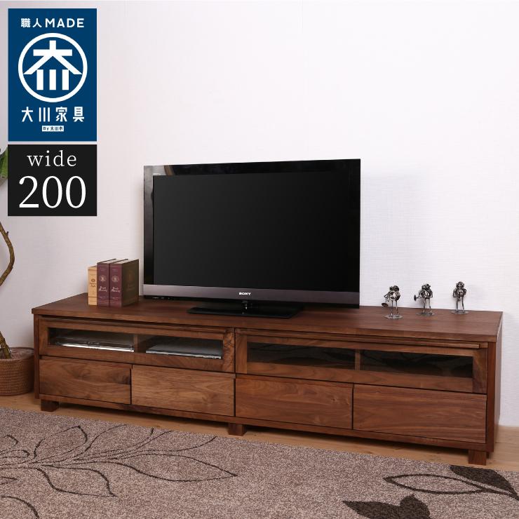 TVボード 幅200cm 【国産 大川家具 完成品】 木目 木製 テレビ台 テレビボード(代引不可)【送料無料】【S1】