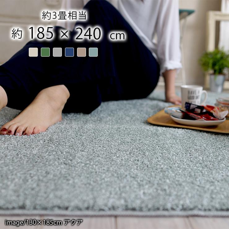 【日本製】 シャギー ラグマット 長方形 185×240cm レーヴ マット カーペット 防ダニ 滑り止め加工 無地 シンプル(代引不可)【送料無料】【S1】