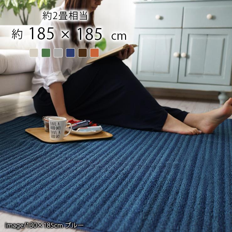 【日本製】 ラグマット 正方形 185×185cm ナチュール マット カーペット 防ダニ 滑り止め加工 無地 シンプル(代引不可)【送料無料】