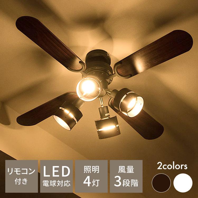 シーリングファンライト プライウッド 42インチシーリングファン リモコン付き ファン 天井照明 LED対応 エコ シーリングファン【送料無料】
