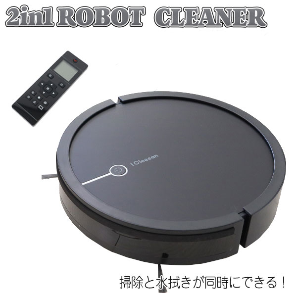水拭きもできる2in1ロボット掃除機 I Cleeean アイクリーン リモコン付き モップ機能 水拭きロボ 掃除 落下防止センサー【送料無料】