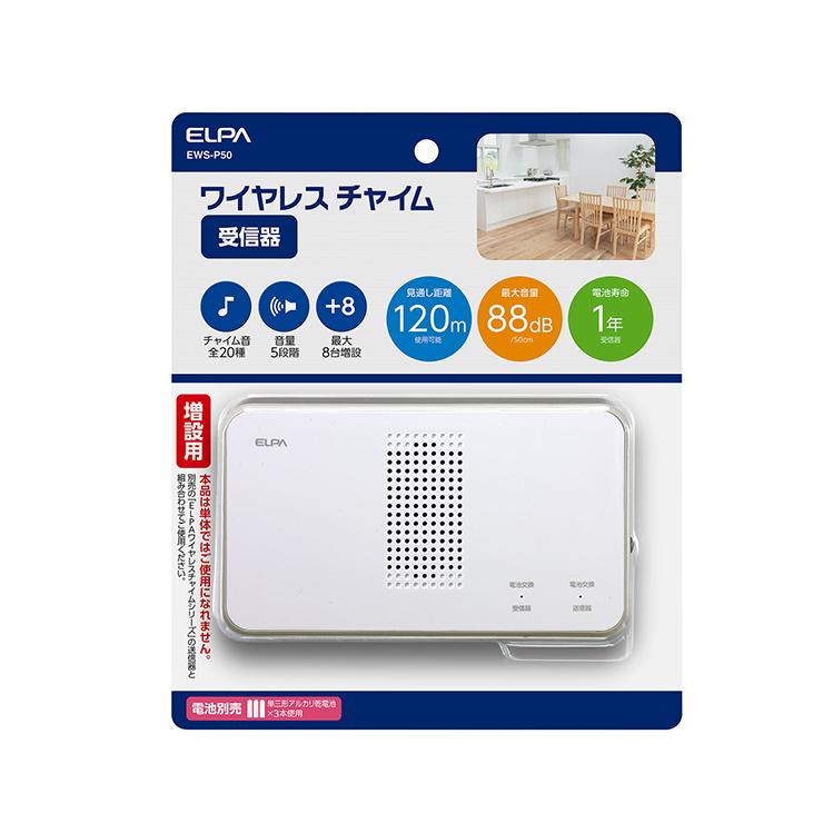 朝日電気 ELPA エルパ ワイヤレスチャイム受信器 EWS-P50