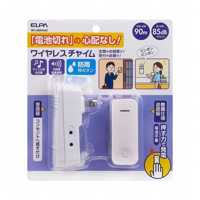 電池を使わないワイヤレスチャイムセット WC-S6040AC エルパ 朝日電器 価格交渉OK送料無料 ELPA 新商品