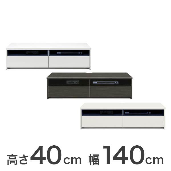 テレビ台 テレビボード 幅140cm 高さ40cm 日本製 完成品 おしゃれ(代引不可)【送料無料】