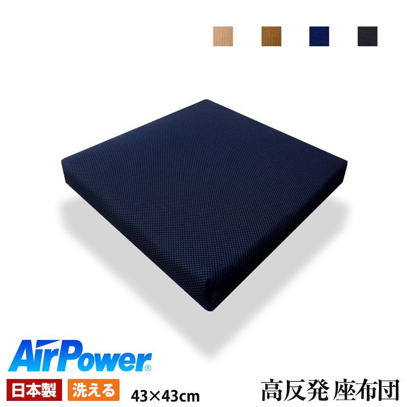 送料無料 日本製 洗える 抗菌防臭 高反発 クッション 座布団 3次元スプリング構造体 即納 エアパワー 超安い チェアー 車椅子 代引不可 高反発クッション