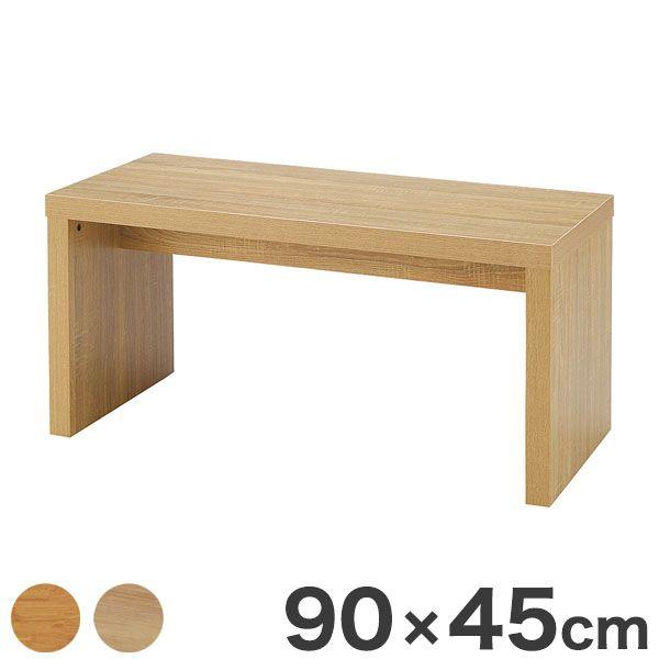 フリーテーブル フリンク 90×45cm テーブル リビングテーブル テレビ台 飾り棚(代引不可)【送料無料】