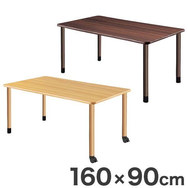 テーブル 160×90cm 継ぎ足し脚付きテーブル 選べる脚 テーブル 福祉介護用 継ぎ足し脚 付き(代引不可)【送料無料】