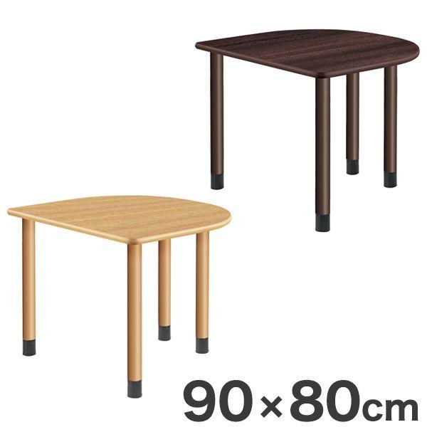 テーブル 半円形テーブル 90×80cm 継ぎ足し脚付きテーブル 選べる脚 テーブル 福祉介護用 継ぎ足し脚 付き(代引不可)【送料無料】
