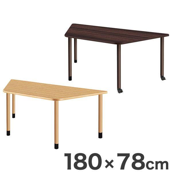 テーブル 台形テーブル 180×78cm 継ぎ足し脚付きテーブル 選べる脚 テーブル 福祉介護用 継ぎ足し脚 付き(代引不可)【送料無料】