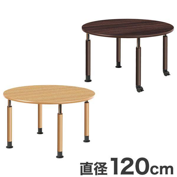 テーブル 昇降テーブル 円形テーブル 12R 福祉介護用 机 テーブル(代引不可)【送料無料】