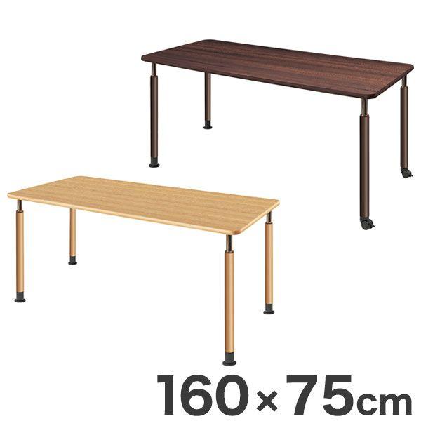 テーブル 昇降テーブル 160×75cm 福祉介護用 机 テーブル(代引不可)【送料無料】