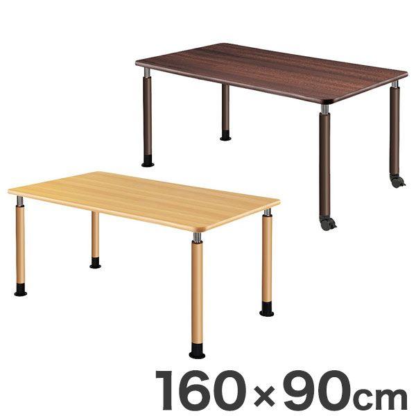 テーブル 昇降テーブル 160×90cm 福祉介護用 机 テーブル(代引不可)【送料無料】