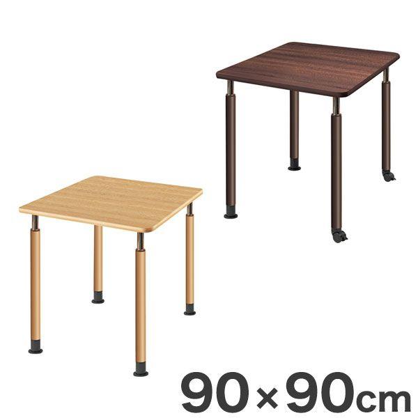 テーブル 昇降テーブル 90×90cm 福祉介護用 机 テーブル(代引不可)【送料無料】