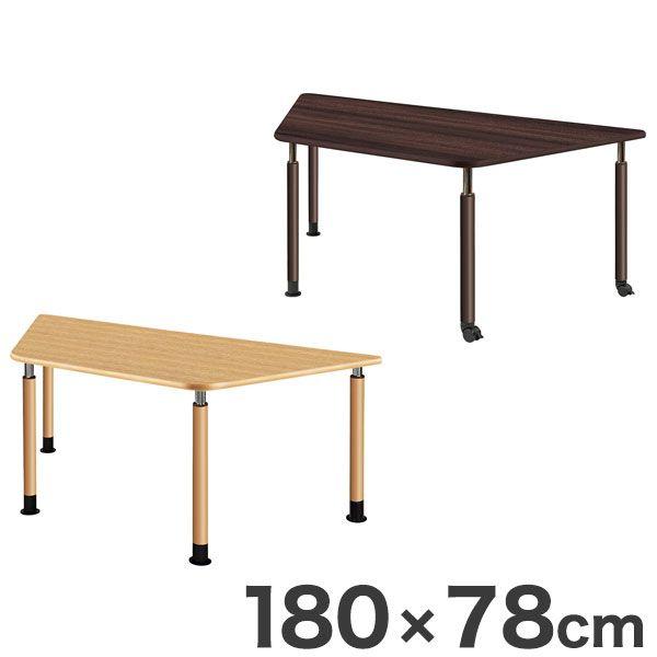テーブル 昇降テーブル 台形テーブル 180×78cm 福祉介護用 机 テーブル(代引不可)【送料無料】