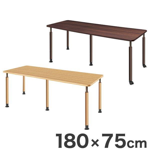 テーブル 昇降テーブル 180×75cm 福祉介護用 机 テーブル(代引不可)【送料無料】
