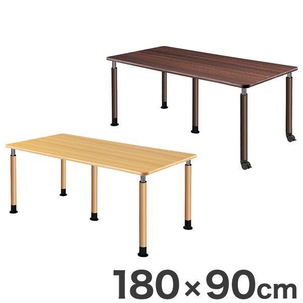 テーブル 昇降テーブル 180×90cm 福祉介護用 机 テーブル(代引不可)【送料無料】