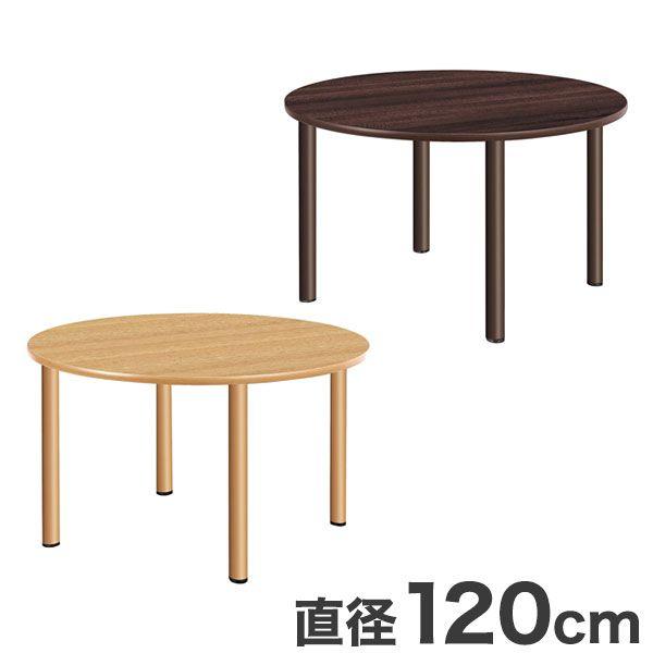 テーブル 丸形テーブル 12Φ スタンダードテーブル 福祉介護用 テーブル 机(代引不可)【送料無料】